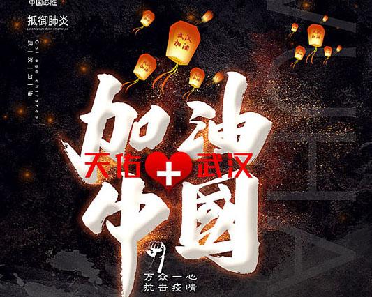 加油中国万从一生海报PSD素材