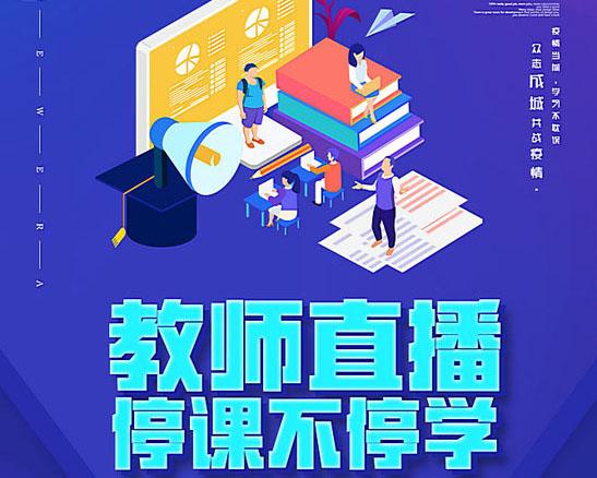老师直播教育培训海报PSD素材