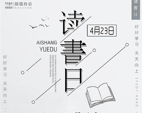读书日海报设计PSD素材