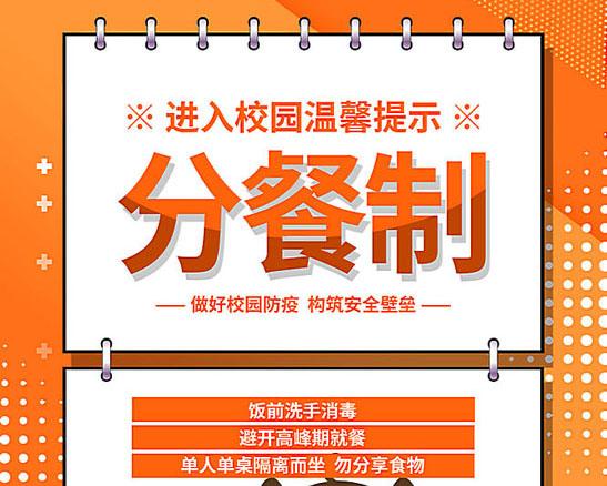 开学防疫分餐制宣传海报PSD素材