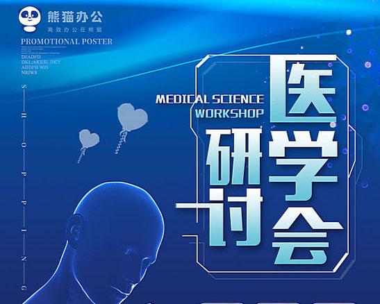 醫學研討海報PSD素材