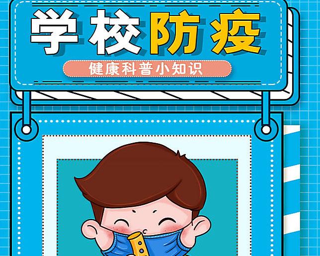学校防疫卡通宣传PSD素材