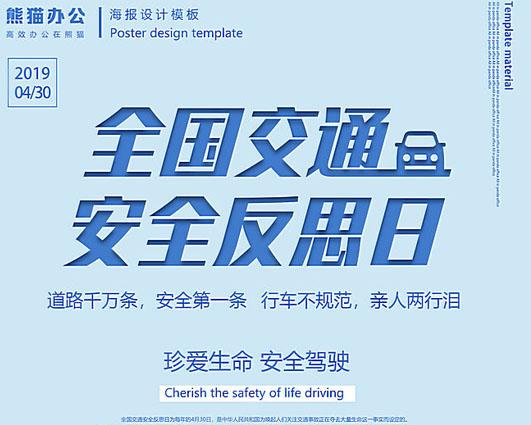 全国交通安全反思日公益海报PSD素材