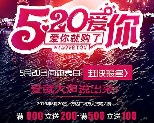 创意520爱你促销海报PSD素材
