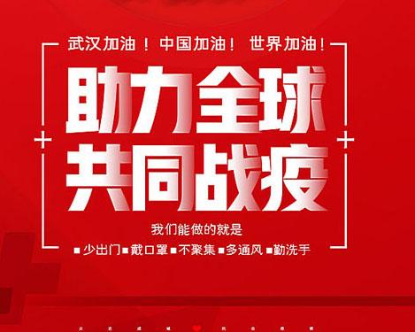 全球战疫共抗疫情宣传海报PSD素材