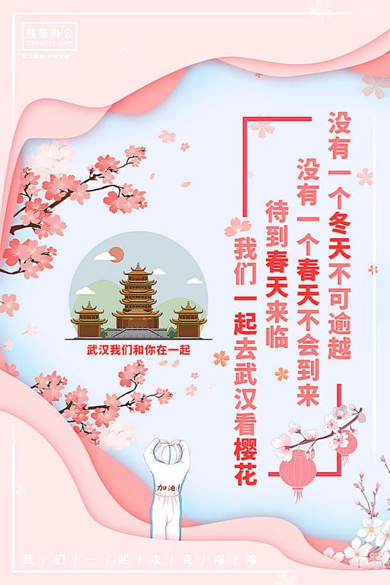武汉加油小清新宣传PSD素材