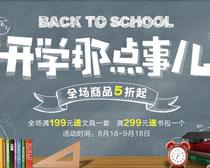 开学就那点事海报设计PSD素材