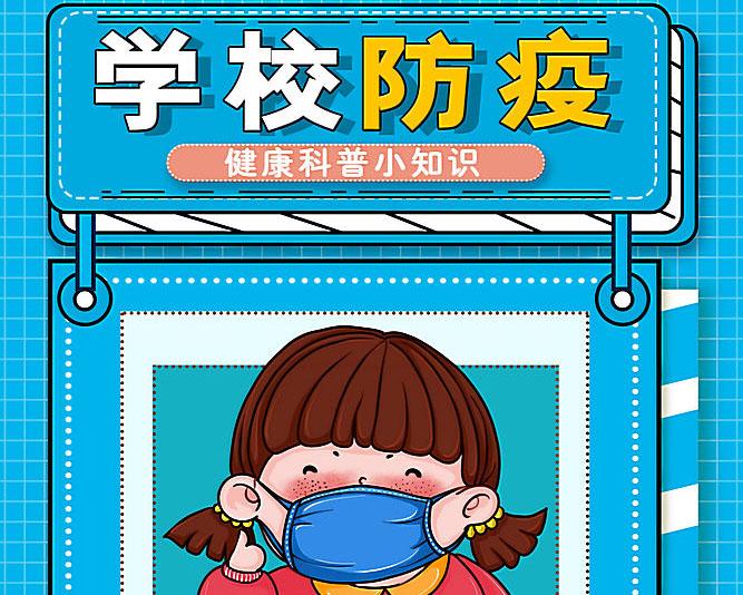 学校防疫知识宣传海报PSD素材