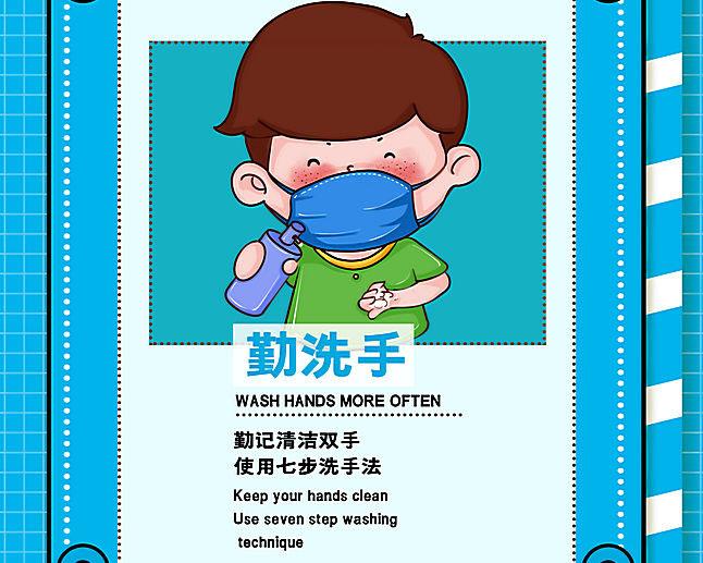 勤洗手校园防疫海报PSD素材