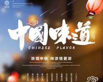 中国味道中秋国庆海报PSD素材
