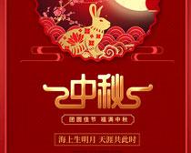 团圆佳节中秋海报设计PSD素材