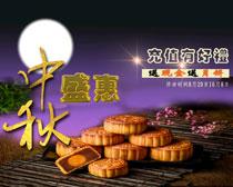 中秋盛惠海报设计PSD素材