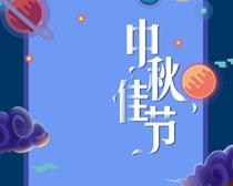 中秋佳節海報PSD素材