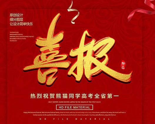 中国红喜报喜讯海报PSD素材