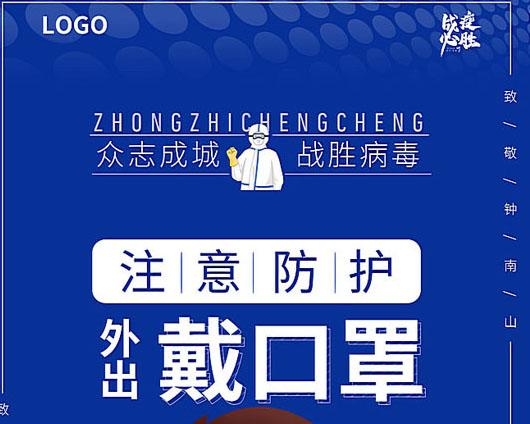 注意防护戴口罩公益海报PSD素材