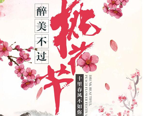 最美桃花节海报PSD素材