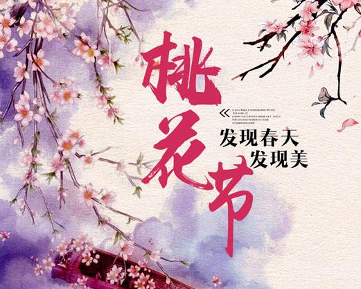 十里桃花节绘画PSD素材
