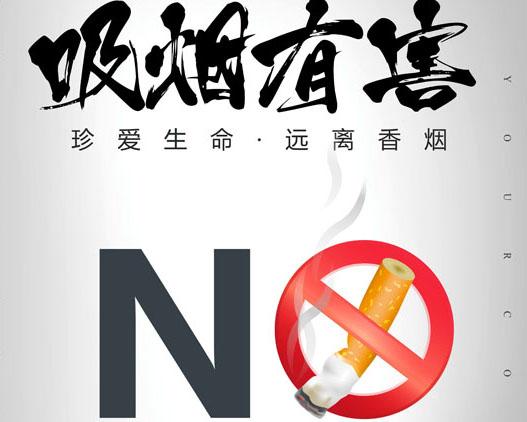 吸烟有害健康宣传广告PSD素材