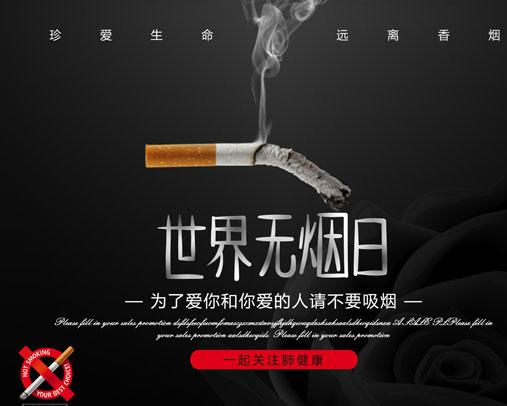 世界无烟日公益广告PSD素材