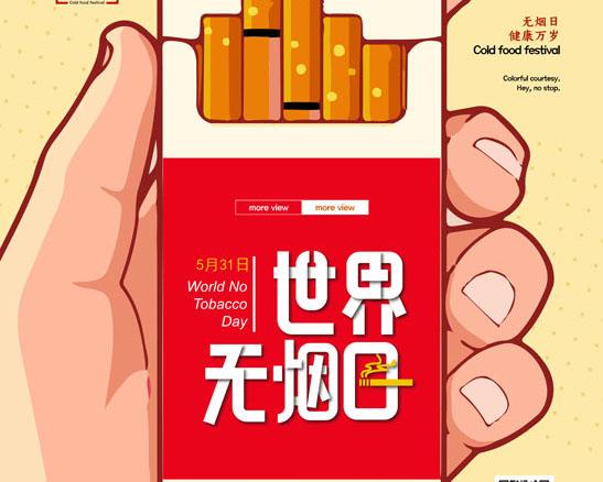 世界无烟日宣传广告PSD素材