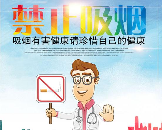 禁止吸烟公益海报PSD素材