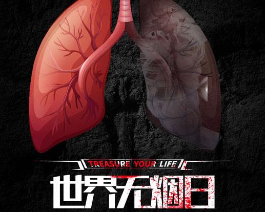 无烟日健康广告PSD素材