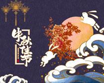 中秋佳节活动海报设计PSD素材