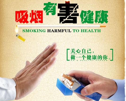 吸烟有害健康广告海报PSD素材