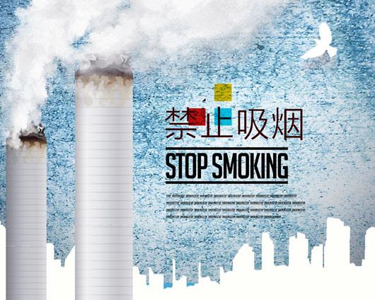 禁止吸烟宣传广告PSD素材