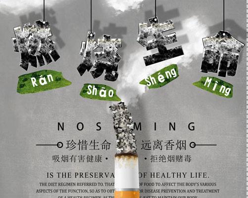 燃烧生命健康生活海报PSD素材