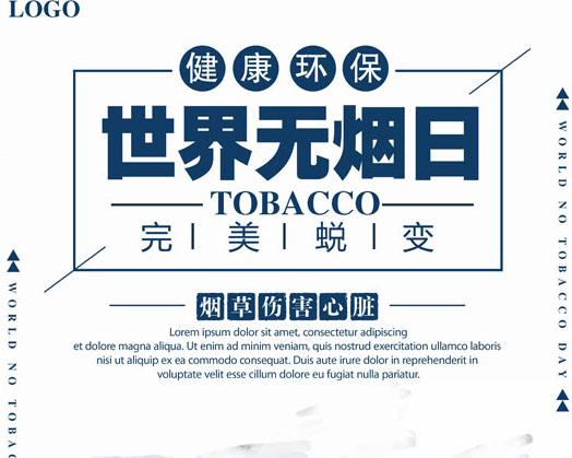 健康环保无烟日广告PSD素材