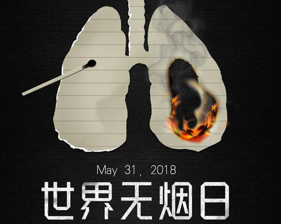 世界无烟日公益宣传PSD素材