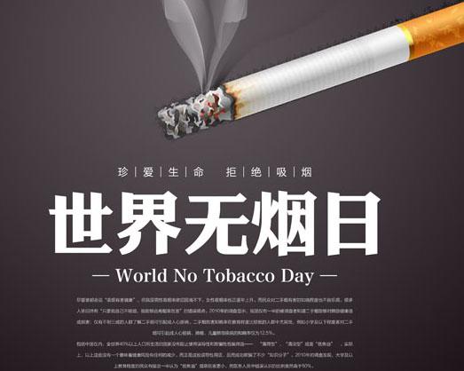 拒绝吸烟公益广告PSD素材