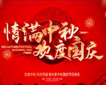 情满中秋欢度国庆海报PSD素材