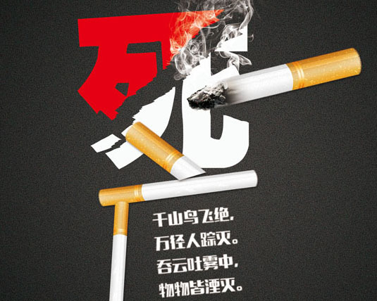 吸烟有害健康无烟日广告PSD素材