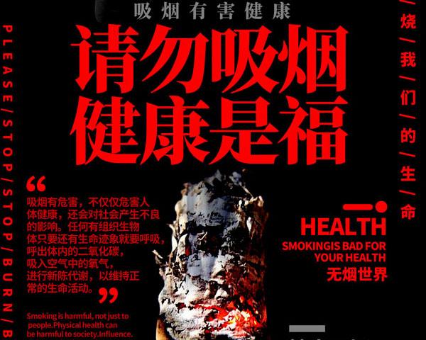 请勿吸烟健康生活广告PSD素材
