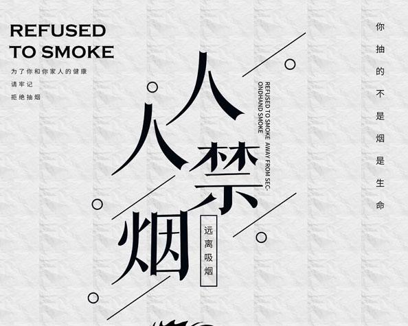 真爱生命远离香烟广告PSD素材