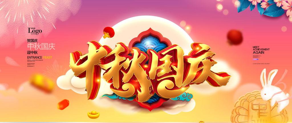 中秋国庆海报PSD素材