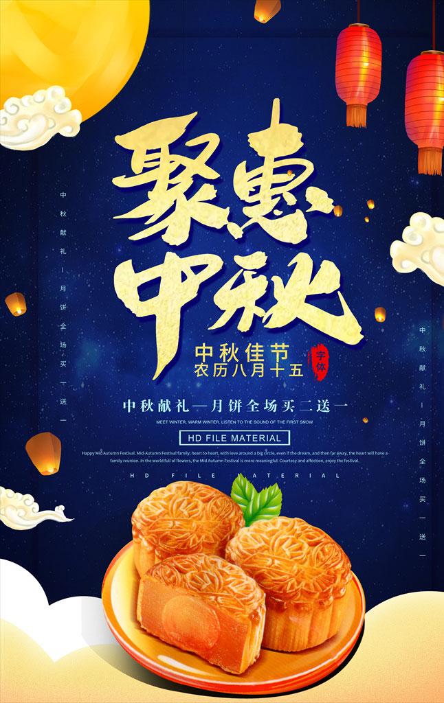 聚惠中秋海报PSD素材