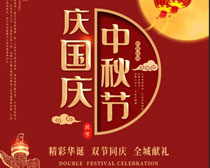慶中秋國慶海報PSD素材
