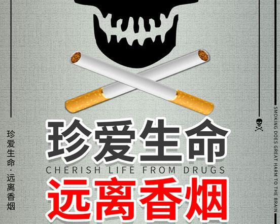 拒绝香烟广告PSD素材
