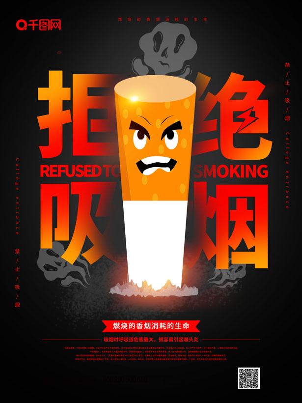 珍爱网登录首页_拒绝香烟文明广告PSD素材 - 爱图网设计图片素材下载