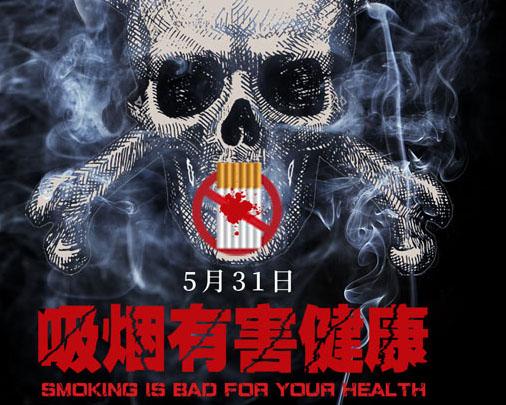 吸烟有害健康广告宣传PSD素材