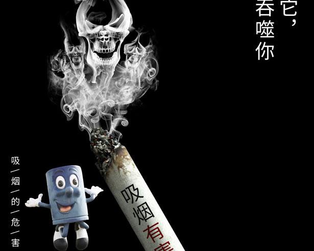 吸烟的危害宣传广告PSD素材
