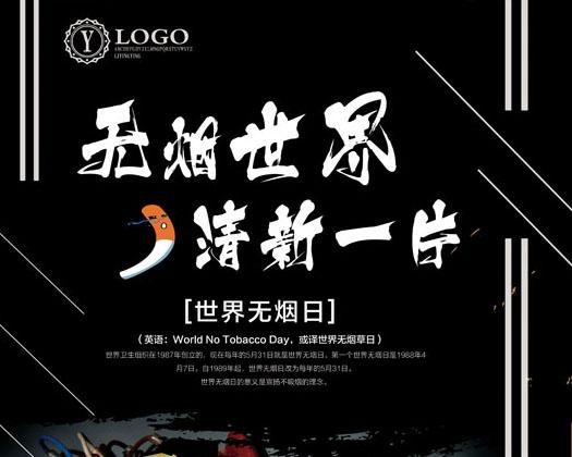 无烟世界广告PSD素材