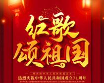 红歌颂祖国国庆节海报PSD素材