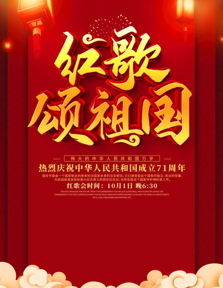 紅歌頌祖國國慶節海報PSD素材