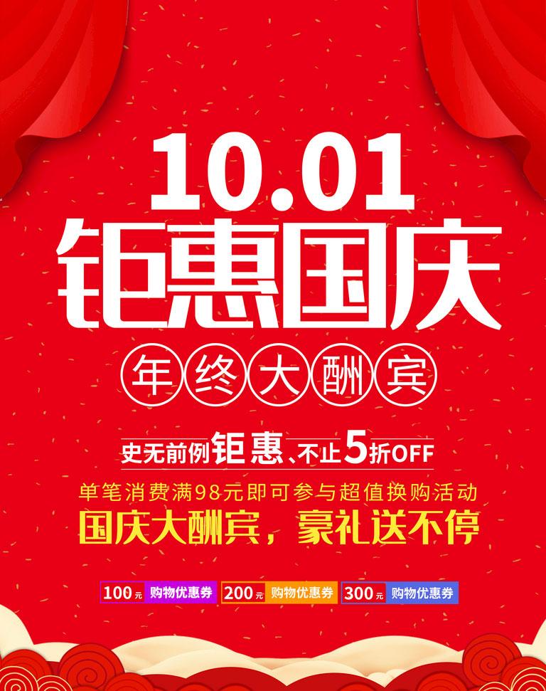 101鉅惠國慶海報PSD素材