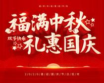 福满中秋礼惠国庆海报设计PSD素材