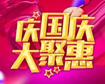 慶國慶大聚惠海報設計PSD素材